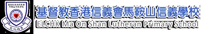 基督教香港信義會馬鞍山信義學校